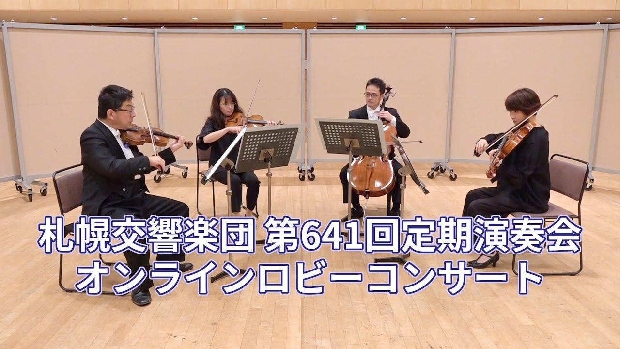 ≪札響オンラインロビーコンサート≫