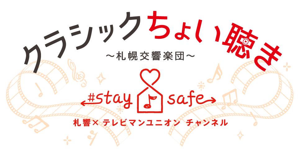 札幌交響楽団の動画をお楽しみください